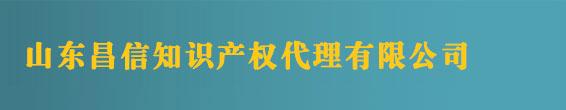 济南商标注册_山东商标注册